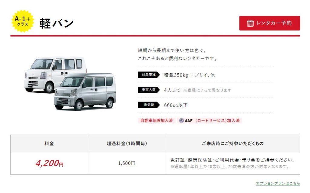 レンタカー ベストレンタカー 京都