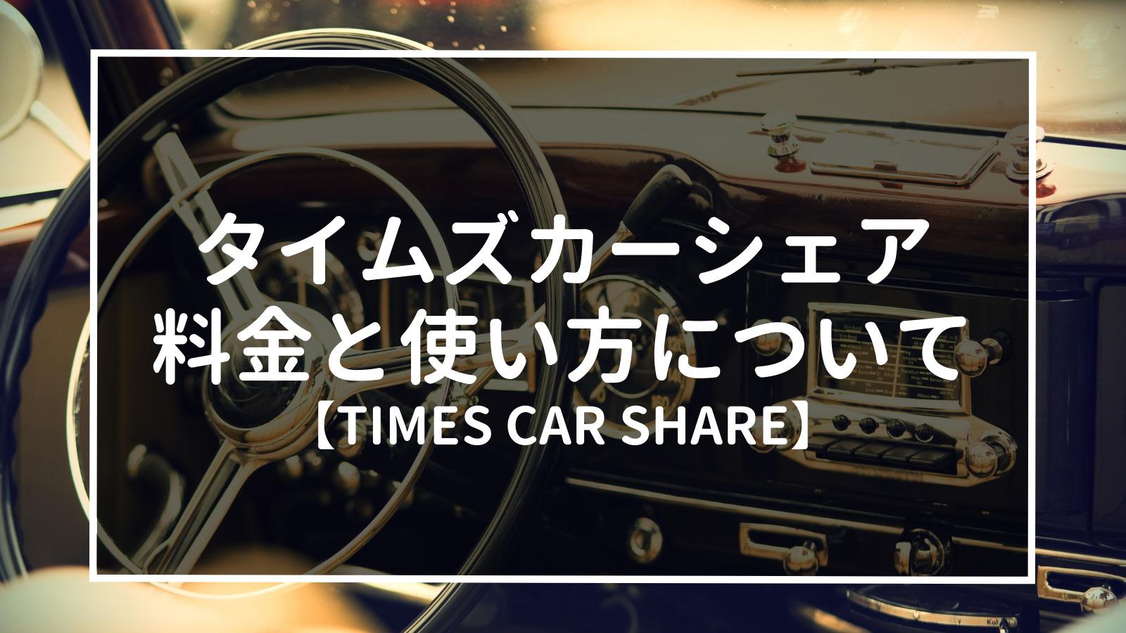タイムズカーシェア 料金と使い方について【Times CAR SHARE】