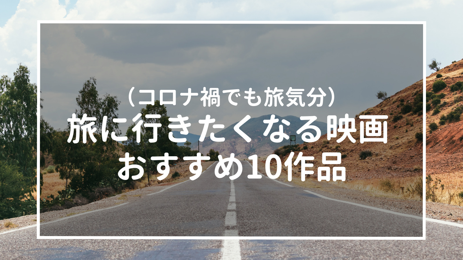(コロナ禍でも旅気分) 旅に行きたくなる映画  おすすめ10作品
