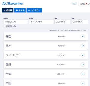 skyscanner 格安航空券