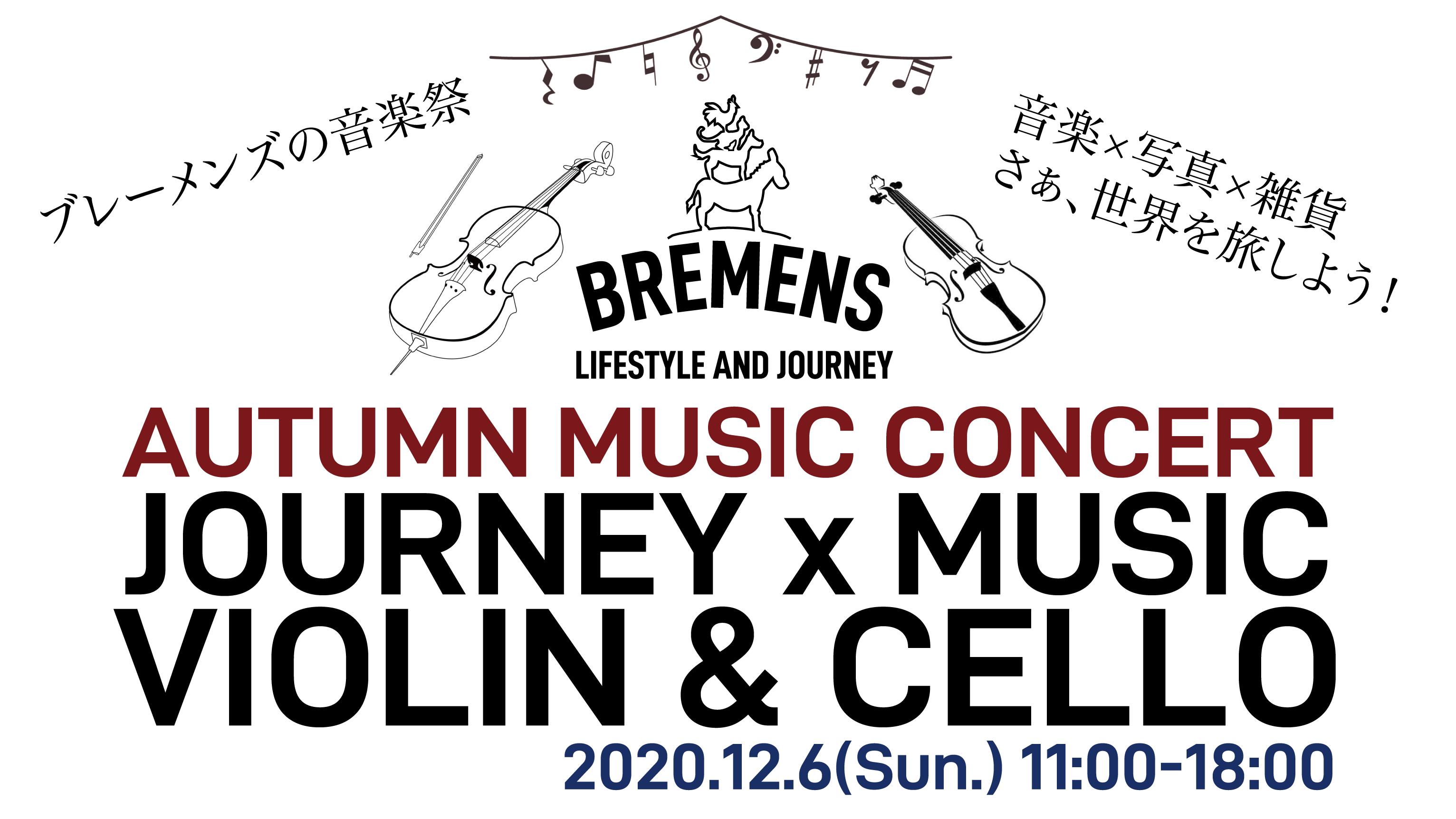 BREMENS音楽祭2020