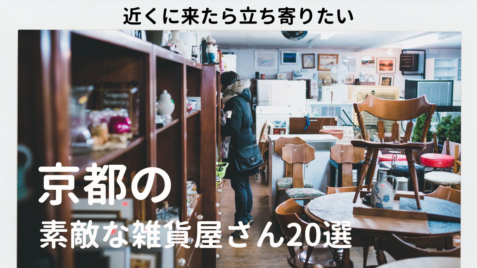 京都のおしゃれなおすすめ雑貨屋さん20選
