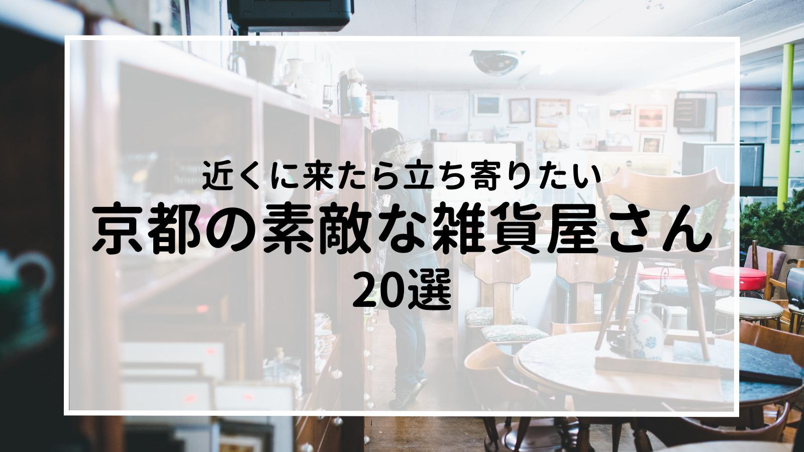 【2021年】京都の素敵な雑貨屋さん(おすすめのお店 20選)