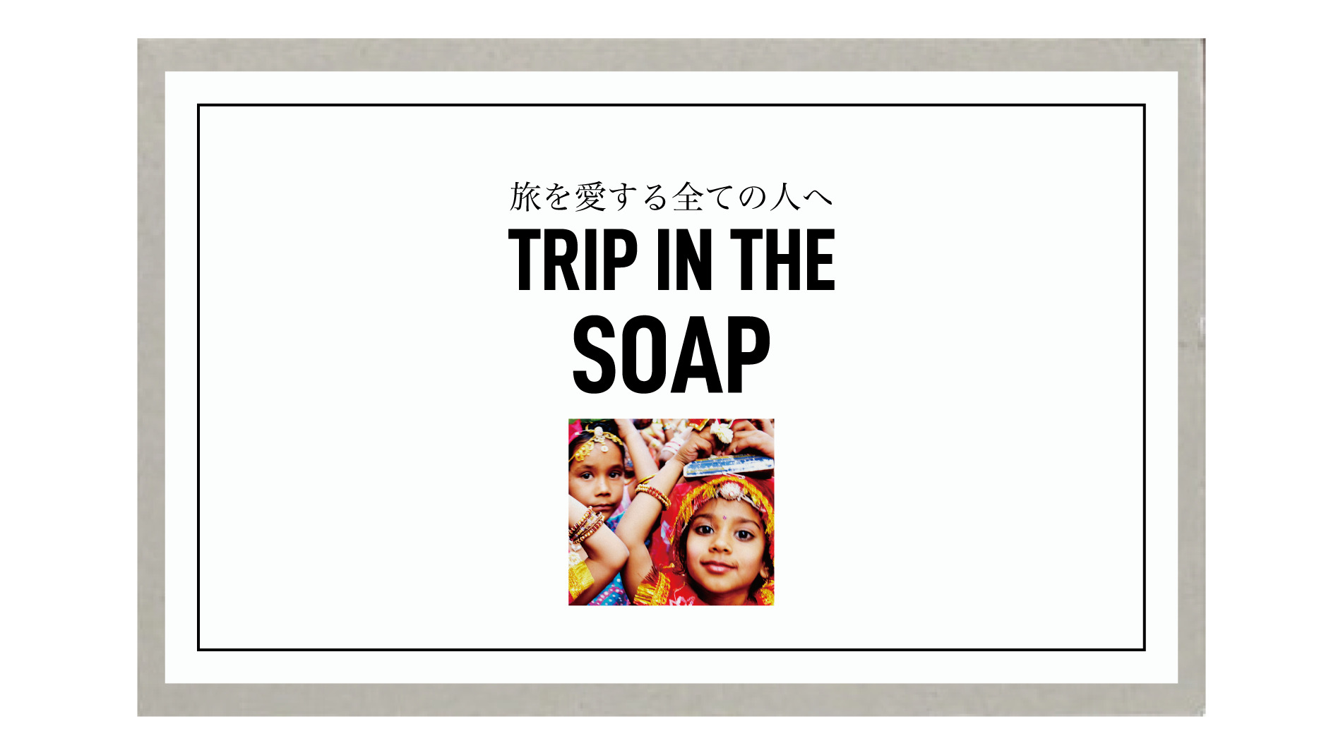 TRIP IN THE SOAP